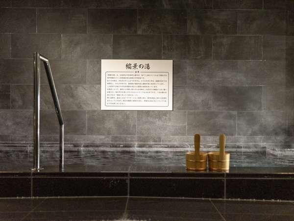 【Natural】天然温泉~縮景の湯~全日15時~翌9時。当館の癒し湯で心も身体もリフレッシュ。