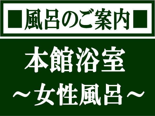 【本館浴室~女性風呂】
