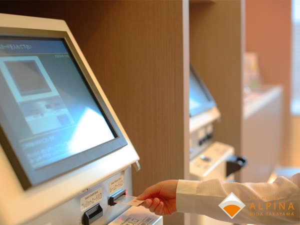 お支払はフロント横にあります自動清算機をご利用いただけます。チェックアウトもお待たせいたしません。
