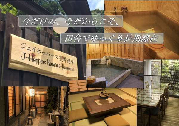 【ジェイホッパーズ熊野湯峰ゲストハウス】源泉かけ流しの貸切風呂が3つ!温泉に入り放題のゲストハウス!