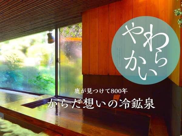 露天風呂付大浴場×2、源泉桧風呂×1、貸切風呂×2。100年間先代より受け継いできた柔らかな冷鉱泉です。