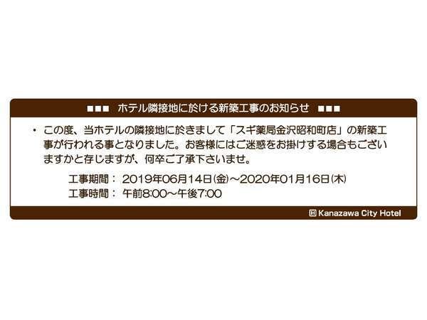 ホテル隣接地に於ける新築工事のお知らせは下記をご参照下さいませ。http://www.alpha-1.co.jp/kanazawa/