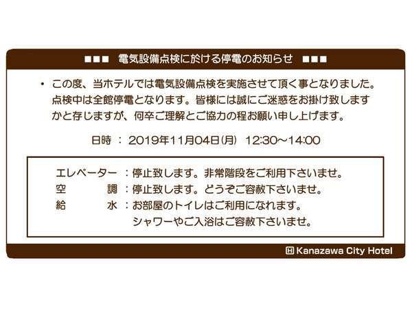 電気設備点検に因る停電のお知らせは下記をご参照下さいませ。http://www.alpha-1.co.jp/kanazawa/