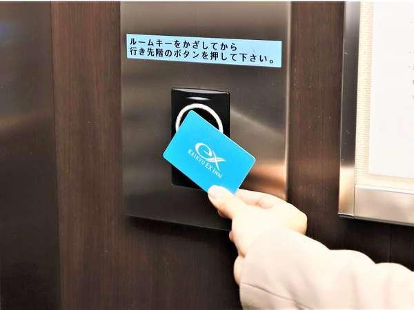 エレベーターは1Fフロント階と自分のルームフロアのみ!カードキーがないと乗り降りできない仕様です☆