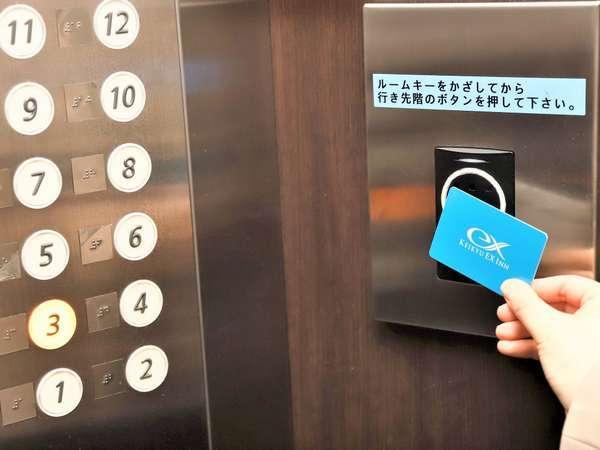 エレベーターカードキーセンサー セキュリティばっちり♪