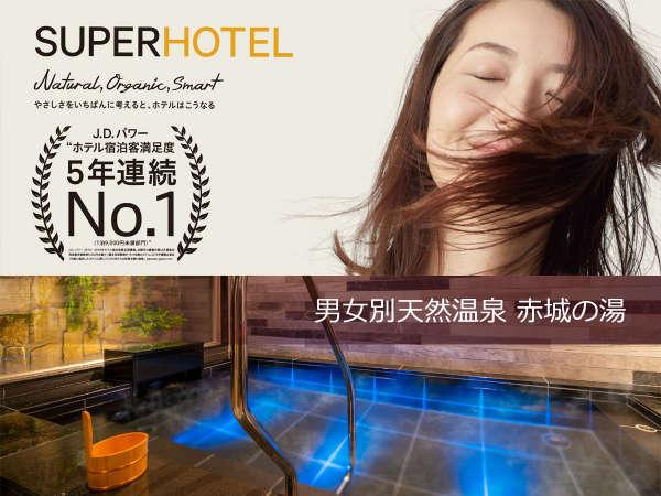 【Natural】◆男女別天然温泉『赤城の湯』完備!」※イメージ