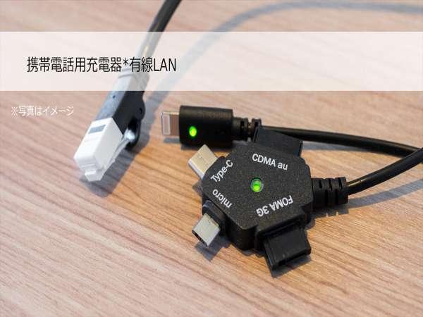 【Smart】全室に各充電器、有線LANケーブルを設置!ネット環境も充実。