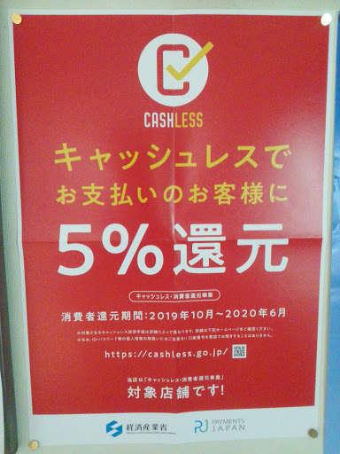 令和元年10月より、現地キャッシュレス決済で5%還元