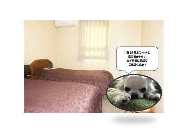 1日2R限定♪ペットと一緒にご宿泊できます♪事前電話必要