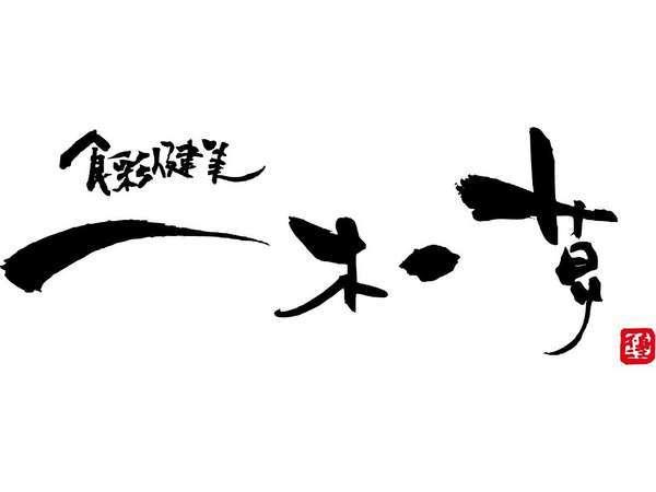【食彩健美一木一草(いちもくいっそう)】宮崎の恵みを使ったお料理のビュッフェレストラン