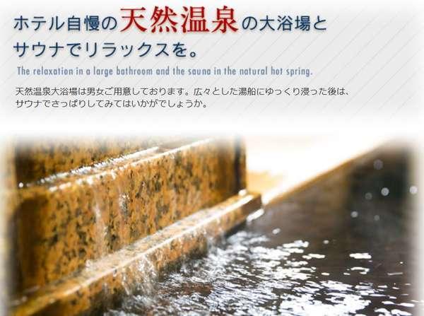 天然温泉100%