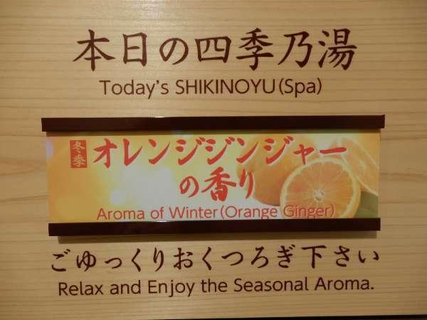 冬季限定の四季の湯「オレンジジンジャーの香り」