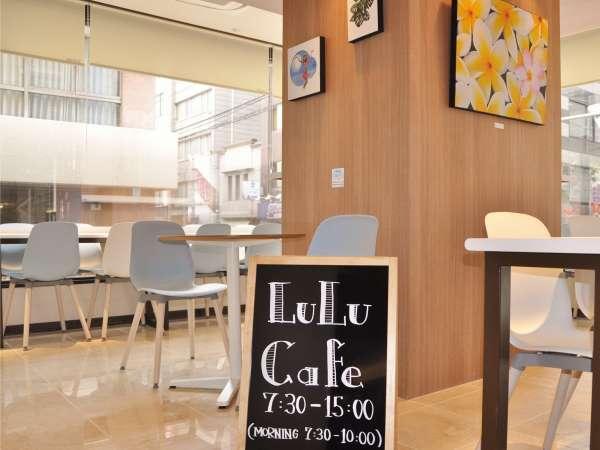 LuLu Cafeもリニューアルオープン!