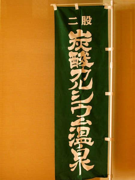 炭酸カルシウム温泉ののぼり旗。