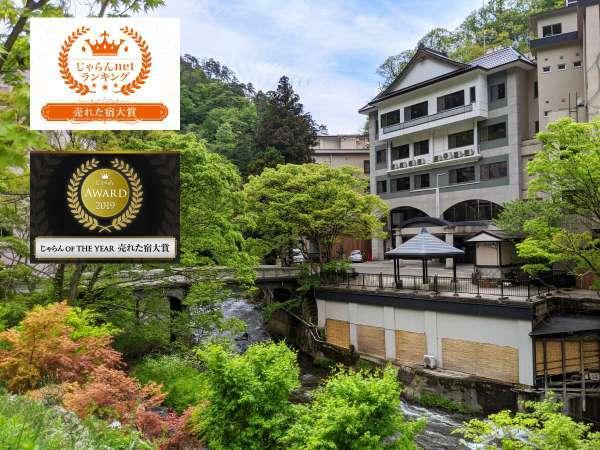 【新滝】温泉街の渓流沿いに佇む自家源泉が人気の旅館