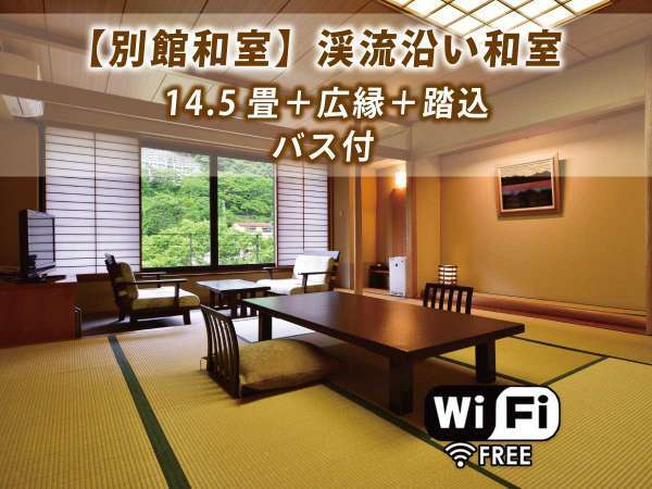 【別館和室】渓流沿い和室14.5畳+広縁+踏込◆バス付