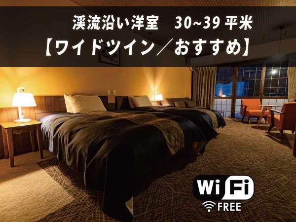 【ワイドツイン/おすすめ】渓流沿い洋室30~39平米