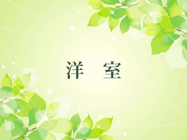 【洋室タイプのご案内】全室禁煙、バルコニー付、自然換気可、武蔵野丘陵の原風景がのぞめます。