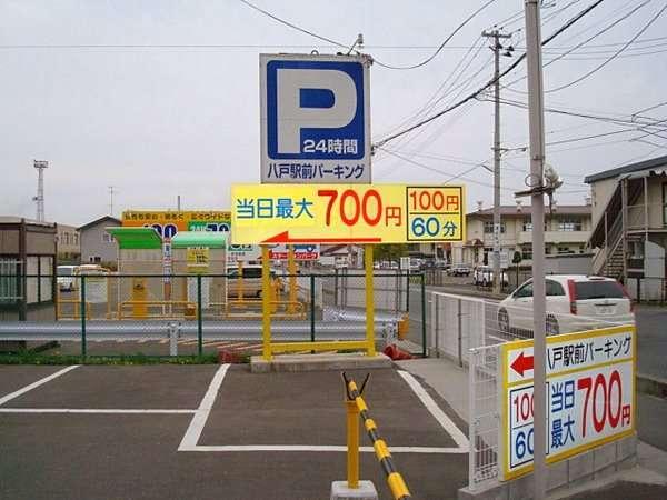 提携駐車場「八戸駅前パーキング」