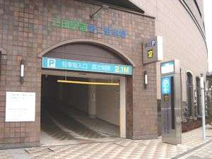 三田駅前第二駐車場15:00~11:00まで駐車サービス券利用可(有料の時間帯有)