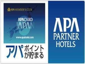 APAポイントが貯まる!! APAパートナーズホテル