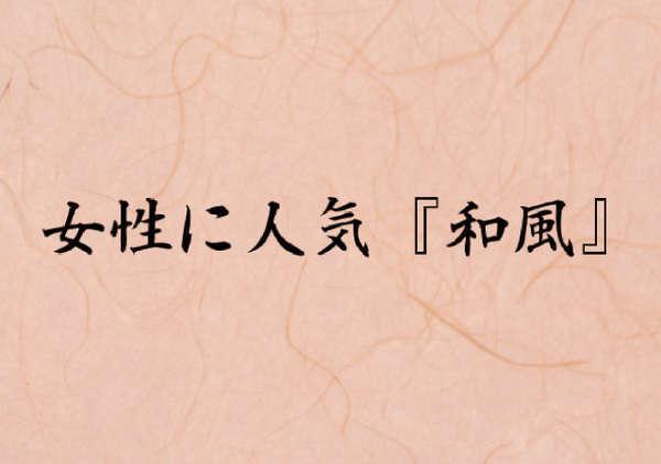 女性に人気『和風』【ウォシュレット】付