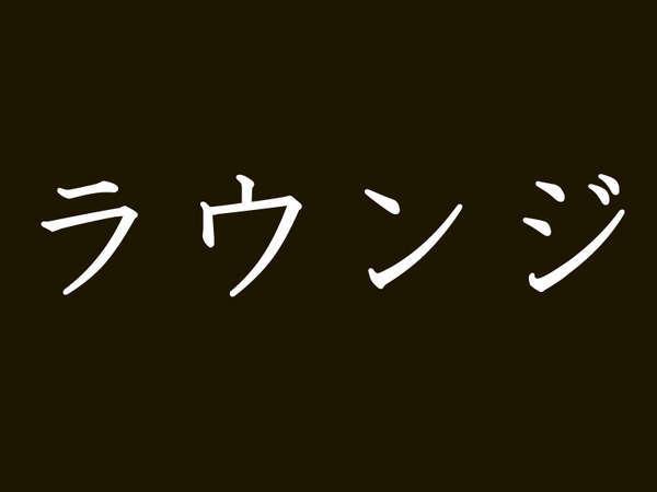 【ラウンジ】