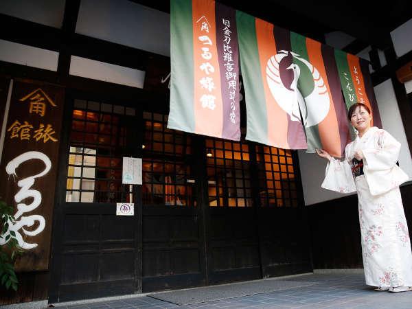 【こんぴら温泉郷 つるや旅館】金比羅さん表参道入口に立地!創業180年老舗旅館自慢の料理を♪