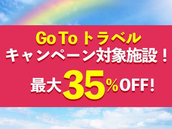 GoToトラベルキャンペーン対象施設★宿泊代金が最大35%OFF!