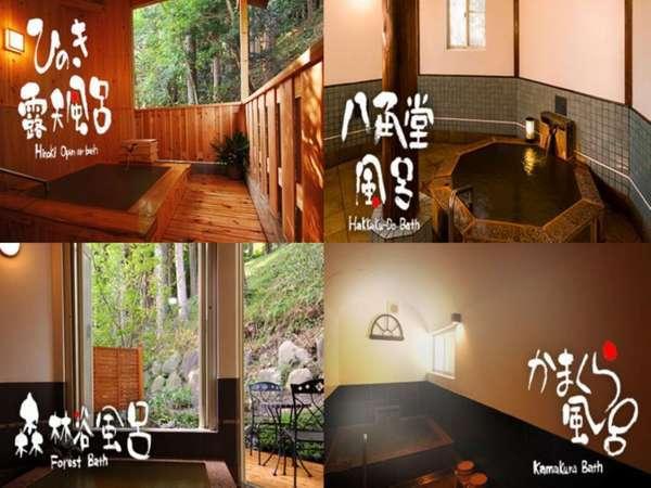 貸切風呂『桧の森』。それぞれ趣の異なるお風呂は、すべてのお風呂が贅沢な掛け流しとなっております。