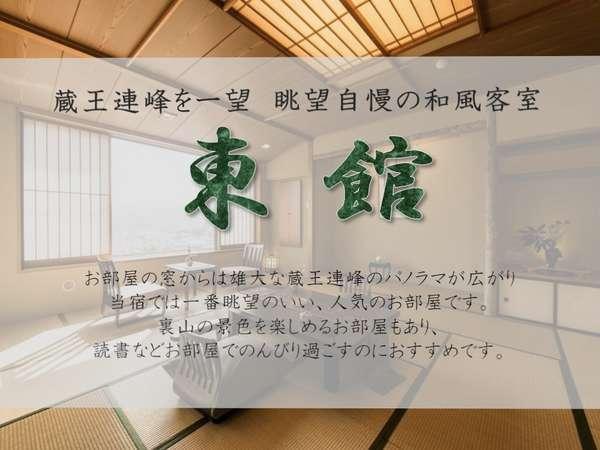 【東館】当館では一番眺望のいい、人気の客室です