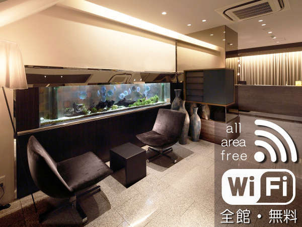 ロビーでは優雅に泳ぐ熱帯魚たちがお出迎え。全館無料Wi-Fi完備。