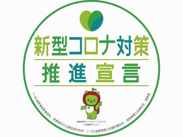 長野県コロナ対策推進宣言に登録しております