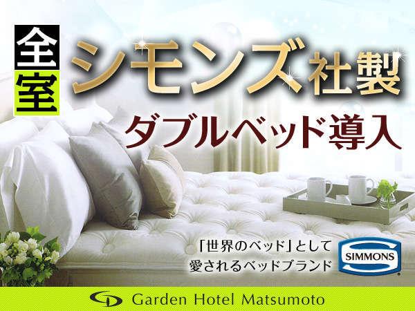 高級ホテル仕様『シモンズベッド』全室導入!