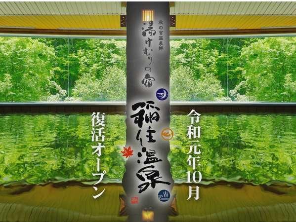 当館「稲住温泉」&姉妹宿「湯元吉祥」のTVCMが宮城・秋田・福島県にて放映されます!