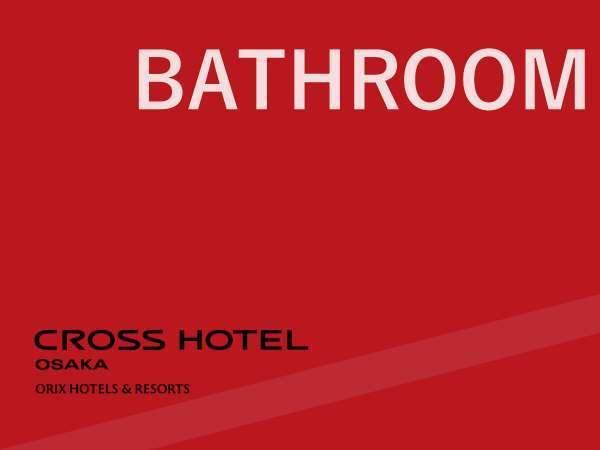 ■バスルーム■クロスホテル大阪自慢のバスルームをご紹介!