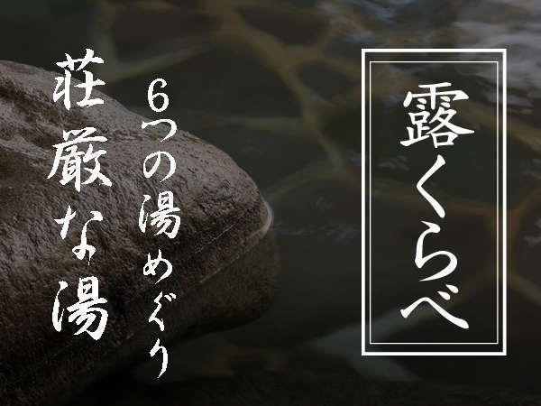 ■露くらべ■岩風呂をはじめ桶風呂、釜風呂、ジェット風呂など6つの湯めぐりが楽しめます♪男女入替制
