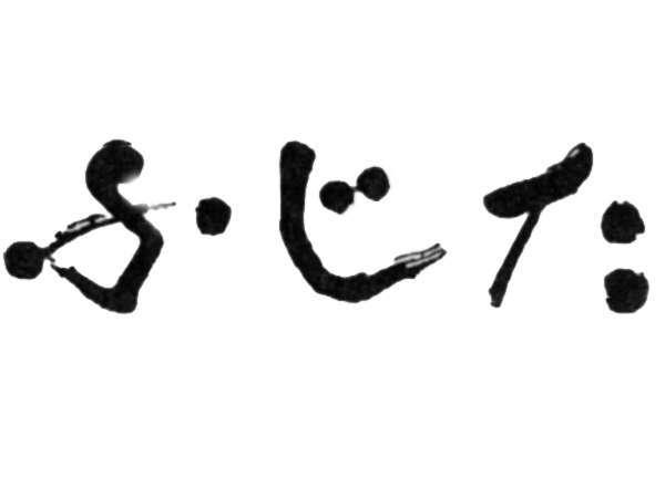 【新館1F ステーキ&しゃぶしゃぶ ふじた】