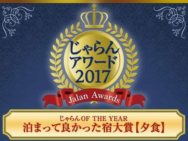 北海道じゃらんのじゃらんアワード2017泊まって良かった宿大賞【夕食】101室~300室部門で第1位を受賞