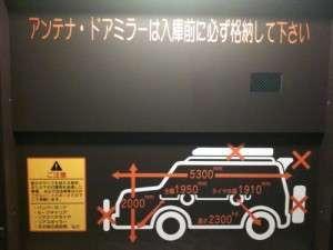 ◆ホテル駐車場 26台入庫可能※先着順