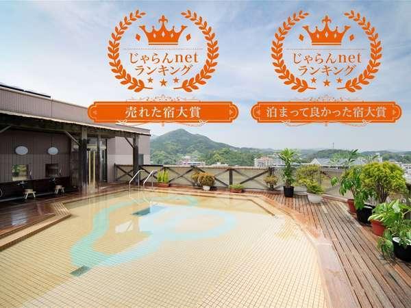 【ホテル華翠苑】じゃらん大賞受賞!オープンエアの露天風呂&部屋風呂も温泉で安心