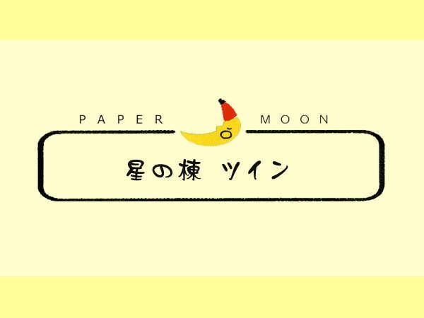 おまかせ洋室バス・トイレ付(冷蔵庫・ウォシュレット完備)