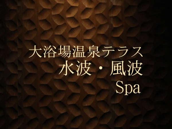 地下1階 大浴場・露天風呂/5:00~25:00 サウナ/11:00~22:00