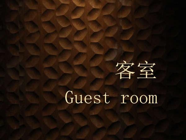 【客室】モダン和洋室・モダン和室・モダン洋室・和室・洋室と多種ご用意