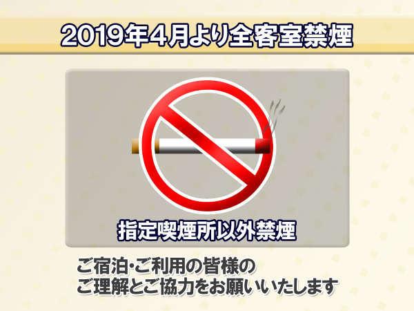 *2019年4月より全客室禁煙とさせていただきます。
