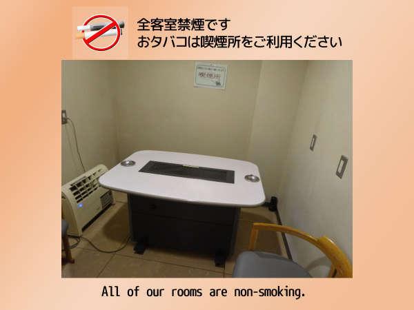 *おタバコは喫煙所をご利用ください。お部屋は全客室禁煙となっております。