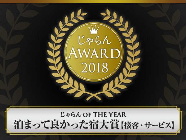 皆様のおかげで4年連続受賞しました!
