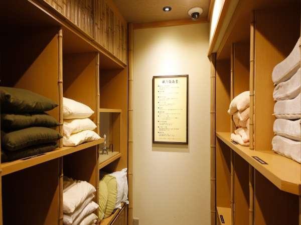 【館内施設】枕処/枕の無料貸出しは15:00~26:00(数量限定)