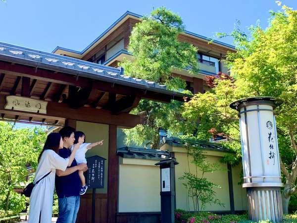 【京都 嵐山温泉 花伝抄(かでんしょう)】~GOTOキャンペーン対象~京の都で温泉を堪能できる和風ホテル