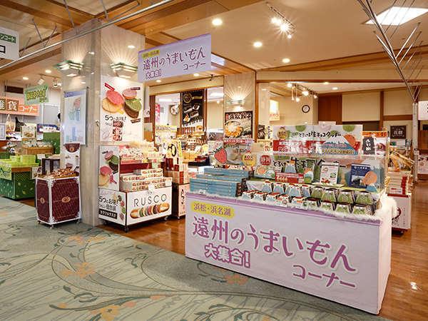 【売店】浜名湖の特産品や浜松のお菓子など多数ご用意しております